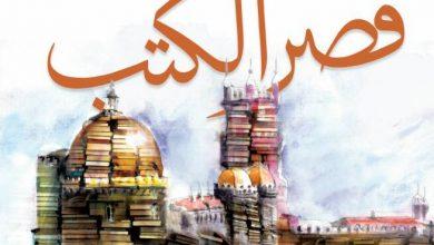 صورة كتاب قصر الكتب – روجيه غرينييه