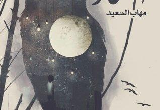 صورة كتاب أسمار – مهاب السعيد