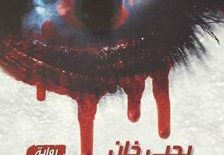 صورة رواية نريد عينيك – يحيى خان