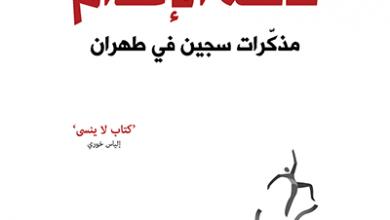 صورة كتاب قافلة الإعدام (مذكرات سجين في طهران) – بهروز قمري