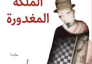 صورة رواية الملكة المغدورة – حبيب عبد الرب سروري