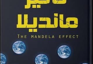صورة كتاب تأثير مانديلا – محمد حنفي