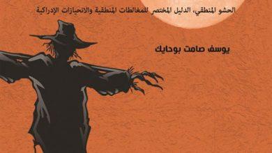 صورة كتاب رجل القش – يوسف صامت بوحايك
