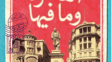 صورة كتاب القاهرة وما فيها – مكاوي سعيد