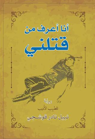 Photo of رواية أنا أعرف من قتلني – نبيل نادر قوشجي