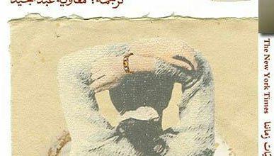 صورة رواية حياة البالغين الكاذبة – إيلينا فيرانتي