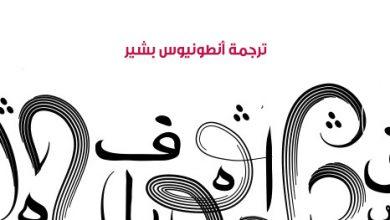 صورة كتاب السابق – جبران خليل جبران
