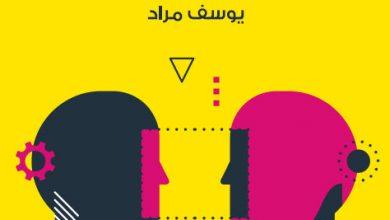 صورة كتاب دراسات في التكامل النفسي – يوسف مراد