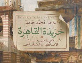 صورة كتاب خريدة القاهرة – حامد محمد حامد