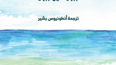 صورة كتاب رمل وزبد – جبران خليل جبران