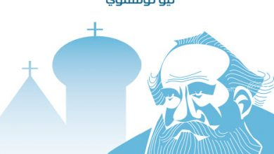 صورة كتاب إنجيل تولستوي وديانته – ليو تولستوي