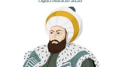 صورة كتاب السلطان محمد الفاتح (فاتح القسطنطينية) – محمد مصطفى صفوت