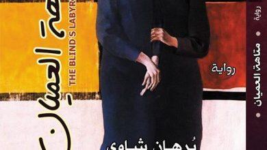صورة رواية متاهة العميان – برهان شاوي