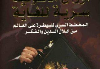 صورة كتاب أوراق ماسونية سرية للغاية – منصور عبد الحكيم