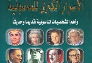 صورة كتاب الأسرار الكبرى للماسونية وأهم الشخصيات الماسونية قديما وحديثا – منصور عبد الحكيم