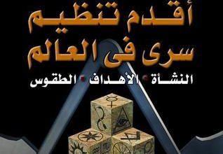 صورة كتاب أقدم تنظيم سري في العالم – منصور عبد الحكيم