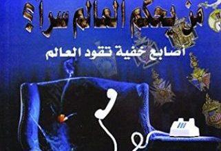 صورة كتاب من يحكم العالم سراً – منصور عبد الحكيم