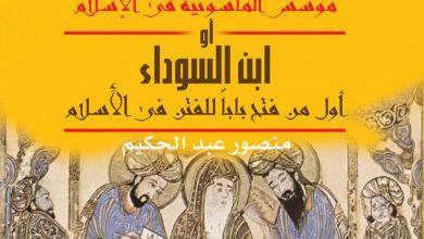 صورة كتاب ابن سبأ مؤسس الماسونية في الإسلام – منصور عبد الحكيم