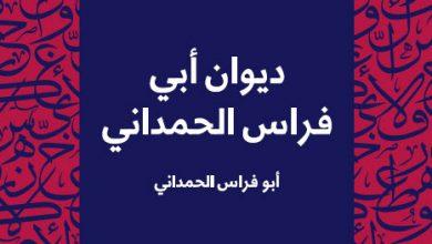 صورة ديوان أبي فراس الحمداني – أبو فراس الحمداني