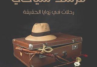 صورة رواية مرشد سياحي (رحلات في زوايا الحقيقة) – ريم بسيوني