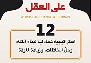 صورة كتاب الكلمات وتأثيرها على العقل – أندرو نيوبيرغ ومارك روبرت والدمان