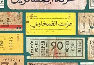 صورة كتاب غرفة المسافرين – عزت القمحاوي