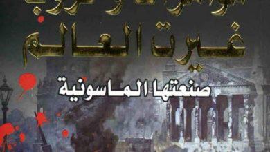 صورة كتاب مؤامرات وحروب غيرت العالم صنعتها الماسونية – منصور عبد الحكيم