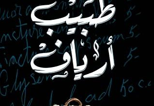 صورة رواية طبيب أرياف – محمد المنسي قنديل