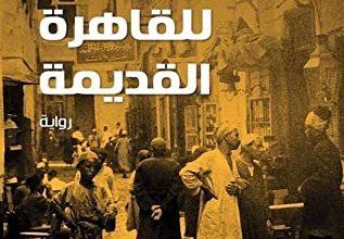 صورة رواية الحارس الأخير للقاهرة القديمة – مايكل ديفيد لوكاس