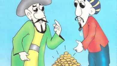 صورة قصة جحا وثروة من ذهب (سلسلة نوادر جحا للأطفال 30)