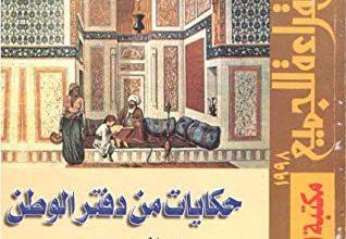 صورة كتاب حكايات من دفتر الوطن – صلاح عيسى