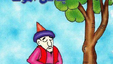 صورة قصة جحا يدعي الموت (سلسلة نوادر جحا للأطفال 69)