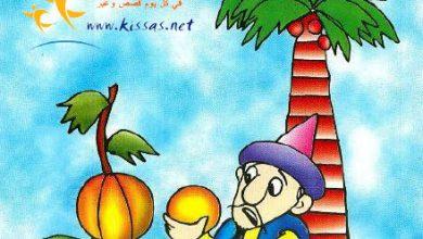 صورة قصة جحا وثمرة القرع (سلسلة نوادر جحا للأطفال 90)