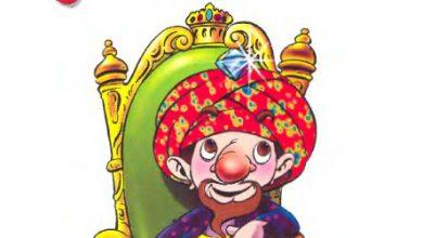 صورة كتاب حكايات جحا القاضي (سلسلة نوادر جحا للأطفال)