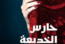 صورة رواية حارس الخديعة – خالد خليفة