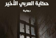 صورة رواية 2084 (حكاية العربي الأخير) – واسيني الأعرج