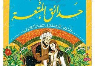 صورة كتاب حدائق المتعة (فنون الجنس عند العرب) – محمد الباز