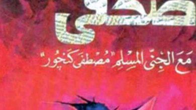صورة كتاب حوار صحفي مع الجني المسلم مصطفى كنجور – محمد عيسى داود