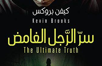 صورة رواية سر الرجل الغامض – كيفن بروكس