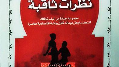 صورة كتاب نظرات ثاقبة – إليف شافاق