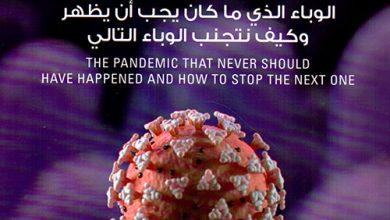 صورة كتاب كوفيد 19 (الوباء الذي ما كان يجب أن يظهر وكيف نتجنب الوباء التالي) – ديبورا ماكنزي