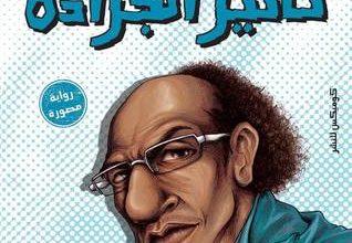 صورة رواية تأثير الجرادة – أحمد خالد توفيق