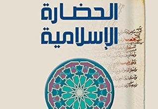 صورة كتاب مدخل إلى الحضارة الإسلامية – عماد الدين خليل