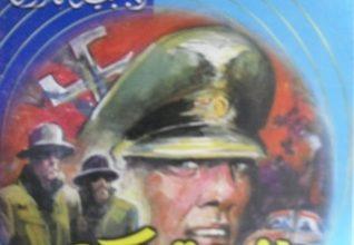 صورة رواية الخدعة الكبرى (حرب الجواسيس 2) – نبيل فاروق