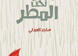 صورة كتاب الراقصون تحت المطر – ساجد العبدلي