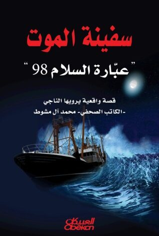 كتاب سفينة الموت عبارة السلام 98 pdf