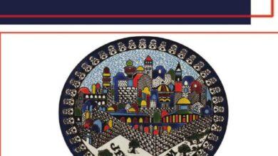 تحميل كتاب تاريخ القدس القديم خزعل الماجدي pdf